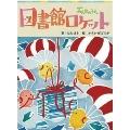 図書館ロケット [CD+DVD]