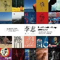 """""""Best Selection Songs 2004-2018""""(第二版)<RECORD STORE DAY対象商品>"""
