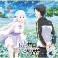 ラジオCD「Re:ゼロから始める異世界ラジオ生活」Vol.6 [CD+CD-ROM]