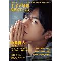 キネマ旬報 NEXT Vol.22
