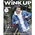 WINK UP 2019年4月号
