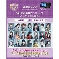 新体感ライブ 乃木坂46 7th YEAR BIRTHDAY LIVE DAY4 西野七瀬卒業コンサート Accessories