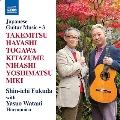 Japanese Guitar Music Vol.3
