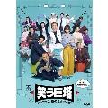 タクフェス 春のコメディ祭! 笑う巨塔[VIBF-6801][DVD] 製品画像