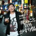 箕輪厚介 presents「死ぬこと以外かすり傷」 [CD+ブックレット]