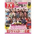TVガイド 関東版 2021年6月25日号