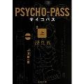 PSYCHO-PASS サイコパス 上