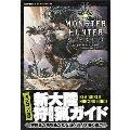 モンスターハンター: ワールド PS4版 新大陸狩猟ガイド