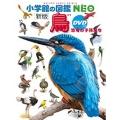 小学館の図鑑NEO 新版 鳥 DVDつき [BOOK+DVD]