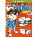 名探偵コナンと楽しく学ぶ小学英語 これ一冊で小学校の英語がバッチリわかる! [BOOK+CD]