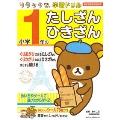 リラックマ学習ドリル 小学1年のたしざん・ひきざん