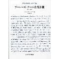 ブーレーズ/ケージ往復書簡 1949-1982