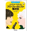 ハリウッド・スタイル プロ・ヴォーカリスト養成術 [BOOK+CD]