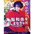 TVガイドPERSON Vol.96