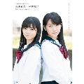 浜浦彩乃・和田桜子(こぶしファクトリー)ミニ写真集「Greeting-Photobook-」