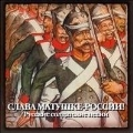 Glory-Glory, Mother-Russia - Russian Military Songs