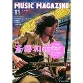 MUSIC MAGAZINE 2011年 11月号