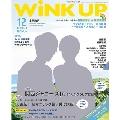 WiNK UP 2014年12月号