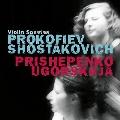 プロコフィエフ&ショスタコーヴィチ: ヴァイオリン・ソナタ集