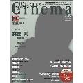 Cinema☆Cinema Vol.63
