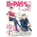 B-PASS 2017年6月号