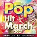 2021 ポップ・ヒット・マーチ~ 星影のエール/歌のエール・メドレー~