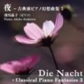 夜 - 古典派ピアノ幻想曲集 3