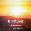 TBS開局60周年 5夜連続特別企画 「99年の愛~JAPANESE AMERICANS~」 オリジナル・サウンドトラック
