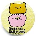おしゅし × TOWER RECORDS 缶バッジ(いなり)