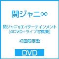 関ジャニ'sエイターテインメント(初回限定盤)[JABA-5243/6][DVD]