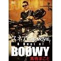 スネア THE MOVIE 8beat of BOФWY