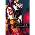 「秘祭」二○○三年八月二十七日新宿リキッドルームLIVE DVD
