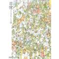 日常のブルーレイ 特装版 第4巻 [Blu-ray Disc+CD]