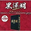 黒澤明 DVDコレクション 専用バインダー