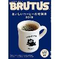 BRUTUS 2019年2月1日号