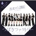 涙のヒロイン降板劇/ガラクタDIAMOND/約束・連絡・記念日 ! [CD+Blu-ray Disc]<初回生産限定盤A>