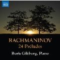 ラフマニノフ: 24の前奏曲集