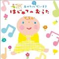 あかちゃんだいすき はじめてのおうた2018 CD