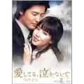 愛してる、泣かないで DVD-BOX2