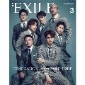 月刊EXILE 2021年3月号