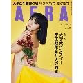 AERA 2021年3月29日号