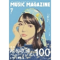MUSIC MAGAZINE 2021年7月号