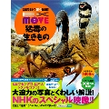 EX MOVE 猛毒の生きもの [BOOK+DVD]