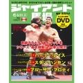 ジャイアント馬場 甦る16文キック 4 [BOOK+DVD]