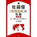 佐藤優「情報読解」の私塾 赤版 日本、北朝鮮、韓国、中国の転換点・篇