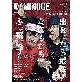 KAMINOGE Vol.70