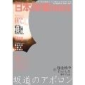 日本映画navi Vol.74