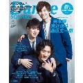 Dance SQUARE Vol.33<COVER: 岩本照×宮近海斗×藤原丈一郎>