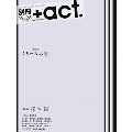 別冊+act. Vol.26
