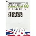 ビートルズ・ストーリー Vol.6 1968